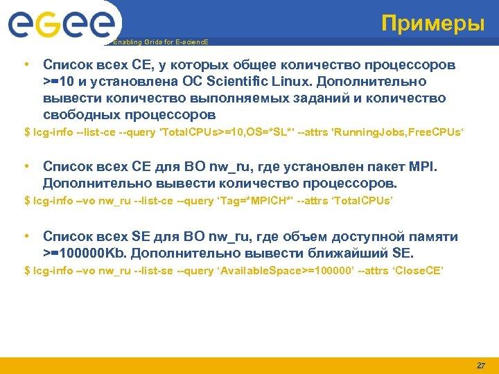 Примеры Enabling Grids for E-scienc. E • Список всех CE, у которых общее количество
