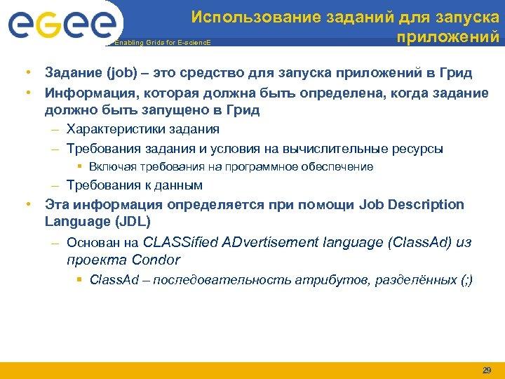 Использование заданий для запуска приложений Enabling Grids for E-scienc. E • Задание (job) –