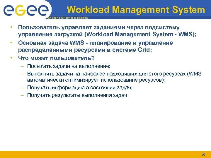 Workload Management System Enabling Grids for E-scienc. E • Пользователь управляет заданиями через подсистему