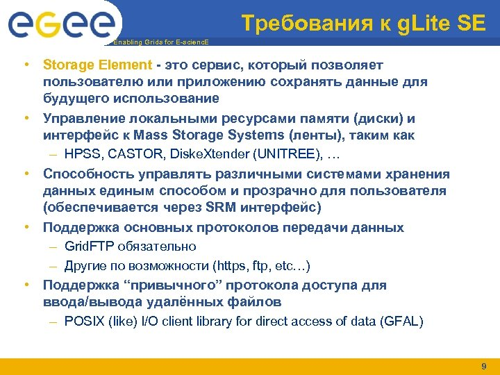 Требования к g. Lite SE Enabling Grids for E-scienc. E • Storage Element -