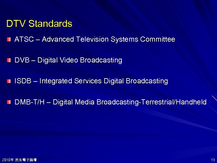 DTV Standards ATSC – Advanced Television Systems Committee DVB – Digital Video Broadcasting ISDB