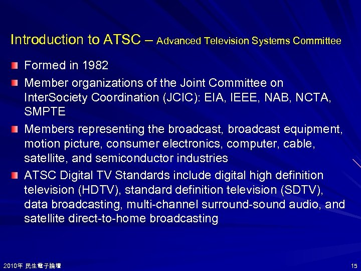 Introduction to ATSC – Advanced Television Systems Committee Formed in 1982 Member organizations of
