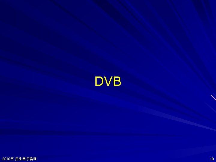 DVB 2010年 民生電子論壇 2010年 18