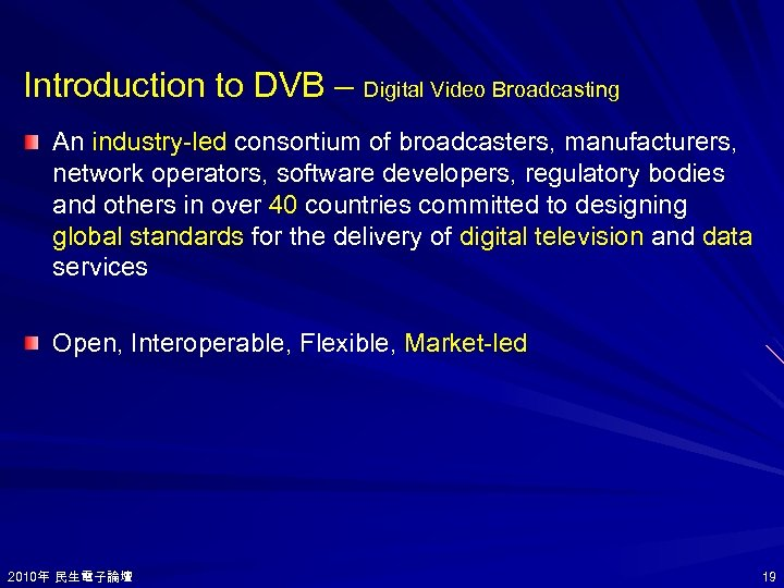 Introduction to DVB – Digital Video Broadcasting An industry-led consortium of broadcasters, manufacturers, network