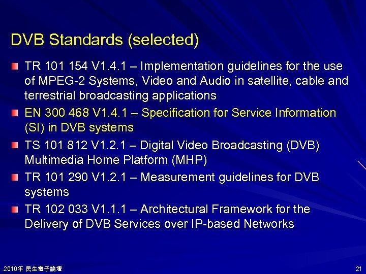 DVB Standards (selected) TR 101 154 V 1. 4. 1 – Implementation guidelines for