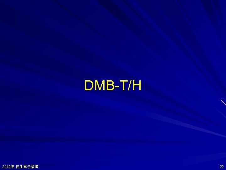 DMB-T/H 2010年 民生電子論壇 2010年 22