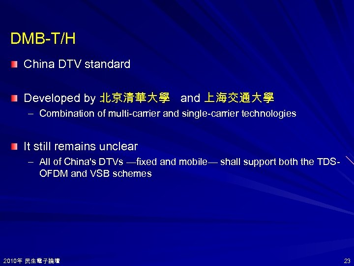DMB-T/H China DTV standard Developed by 北京清華大學 and 上海交通大學 – Combination of multi-carrier and