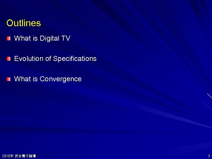 Outlines What is Digital TV Evolution of Specifications What is Convergence 2010年 民生電子論壇 2010年