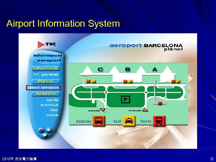 Airport Information System 2010年 民生電子論壇 2010年 32