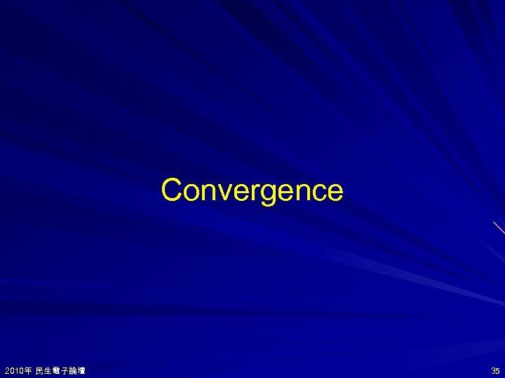 Convergence 2010年 民生電子論壇 2010年 35