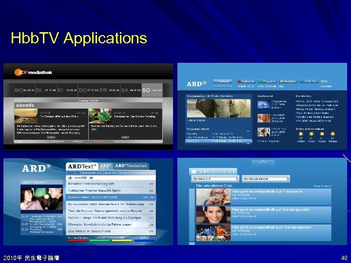 Hbb. TV Applications 2010年 民生電子論壇 2010年 48