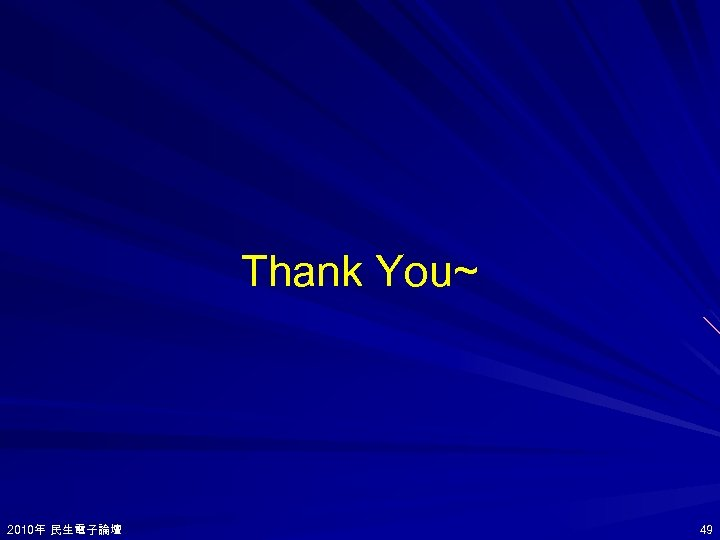 Thank You~ 2010年 民生電子論壇 2010年 49