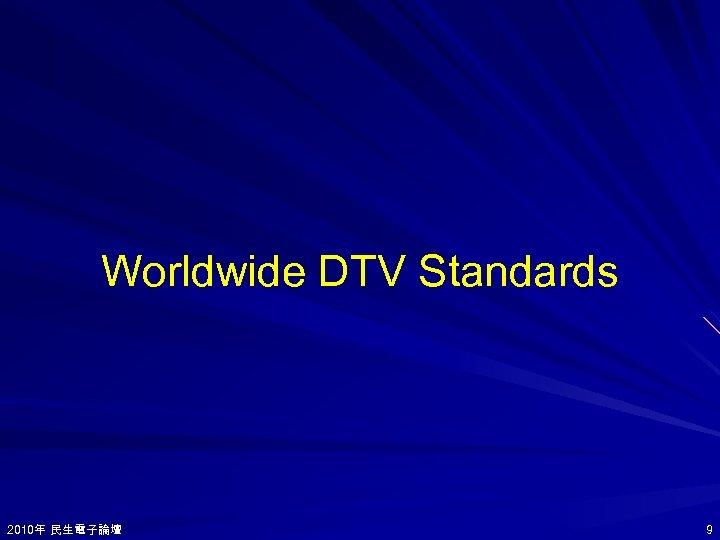 Worldwide DTV Standards 2010年 民生電子論壇 2010年 9