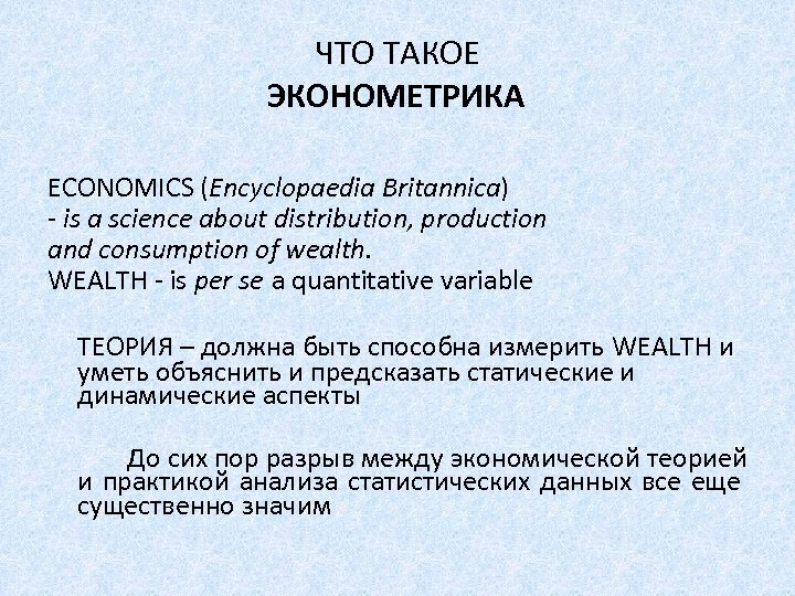 ЧТО ТАКОЕ ЭКОНОМЕТРИКА ECONOMICS (Encyclopaedia Britannica) - is a science about distribution, production and