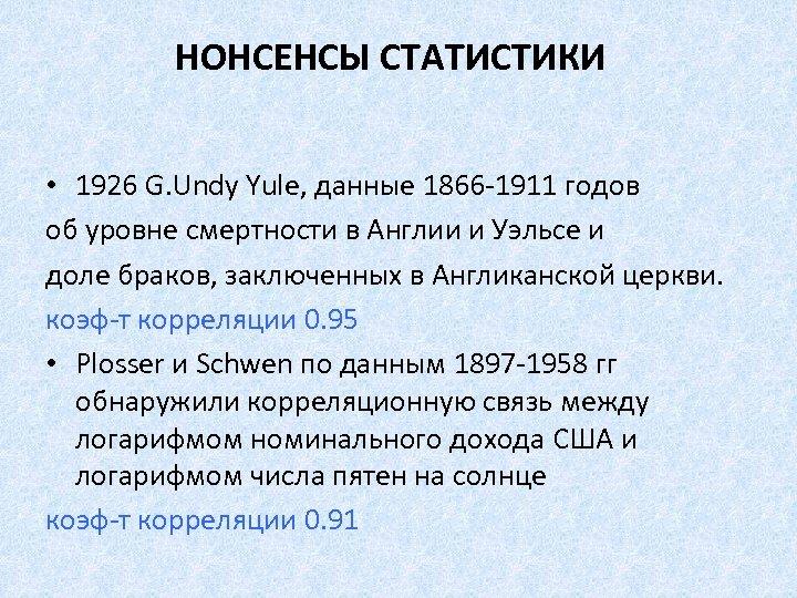 НОНСЕНСЫ СТАТИСТИКИ • 1926 G. Undy Yule, данные 1866 -1911 годов об уровне смертности