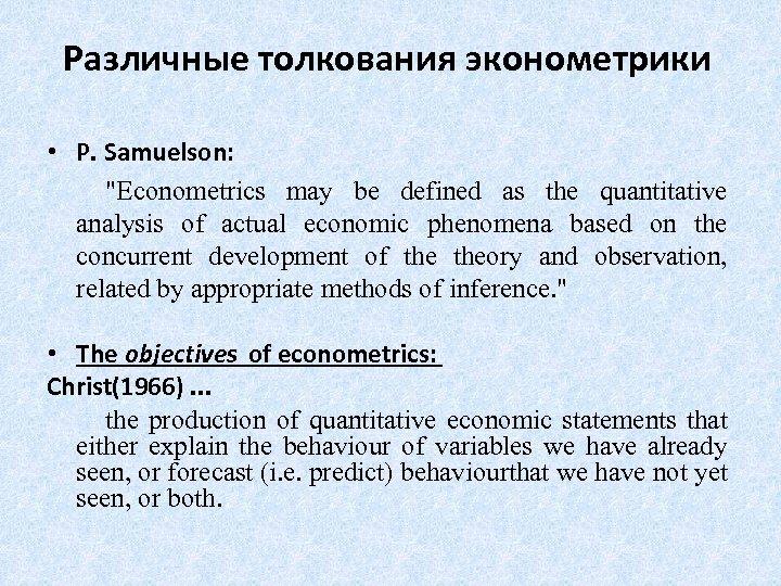 Различные толкования эконометрики • P. Samuelson: