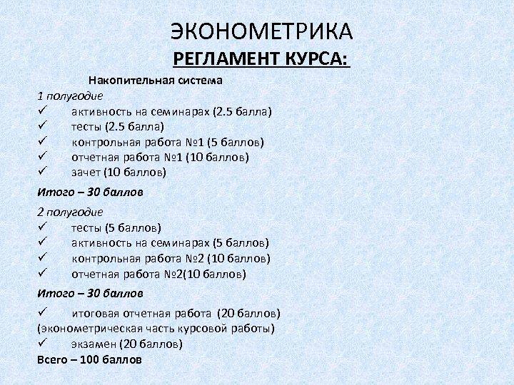 ЭКОНОМЕТРИКА РЕГЛАМЕНТ КУРСА: Накопительная система 1 полугодие ü активность на семинарах (2. 5 балла)