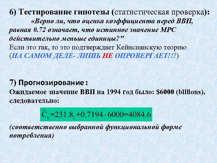 6) Тестирование гипотезы (статистическая проверка): «Верно ли, что оценка коэффициента перед ВВП, равная 0.