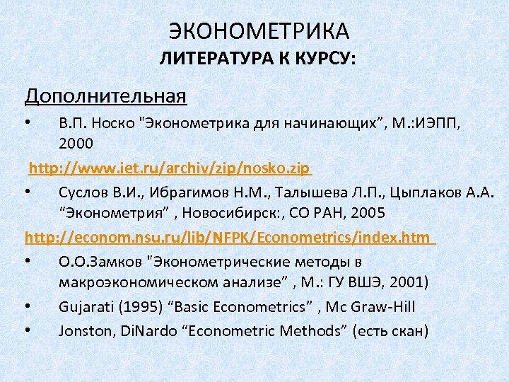 ЭКОНОМЕТРИКА ЛИТЕРАТУРА К КУРСУ: Дополнительная В. П. Носко