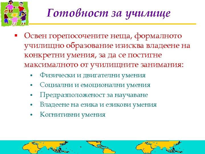 Готовност за училище § Освен горепосочените неща, формалното училищно образование изисква владеене на конкретни