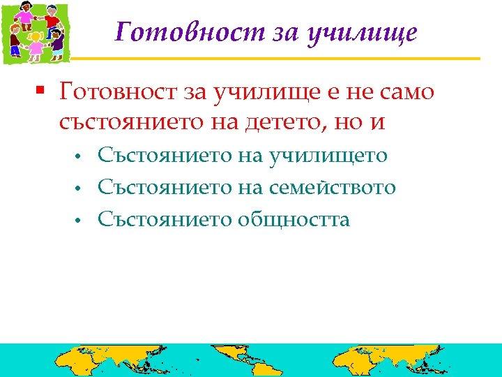 Готовност за училище § Готовност за училище е не само състоянието на детето, но