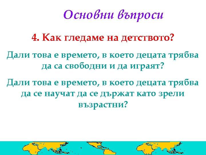 Основни въпроси 4. Как гледаме на детството? Дали това е времето, в което децата