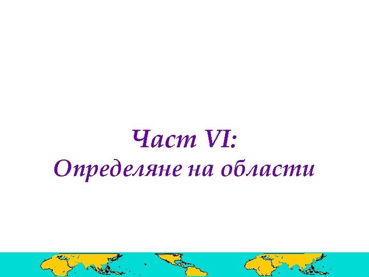 Част VI: Определяне на области