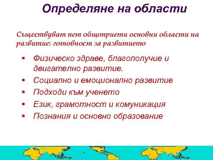 Определяне на области Съществуват пет общоприети основни области на развитие: готовност за развитието §