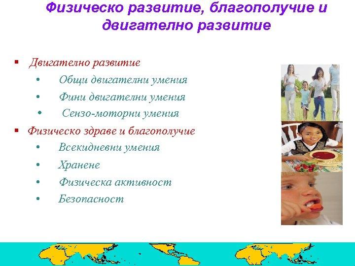 Физическо развитие, благополучие и двигателно развитие § Двигателно развитие • Общи двигателни умения •