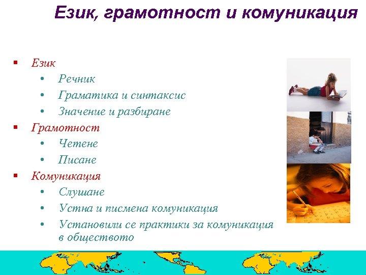 Език, грамотност и комуникация § § § Език • Речник • Граматика и синтаксис