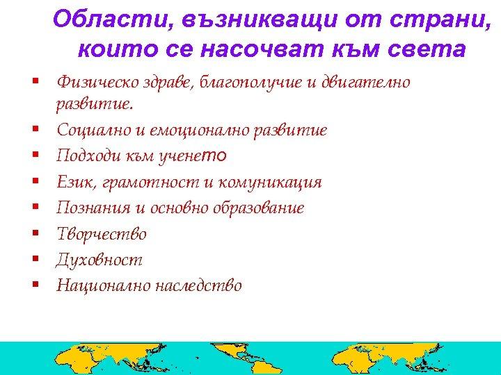 Области, възникващи от страни, които се насочват към света § Физическо здраве, благополучие и
