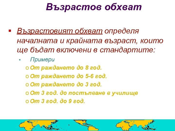 Възрастов обхват § Възрастовият обхват определя началната и крайната възраст, които ще бъдат включени