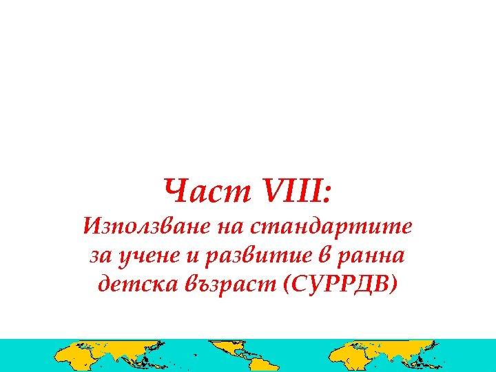 Част VIII: Използване на стандартите за учене и развитие в ранна детска възраст (СУРРДВ)