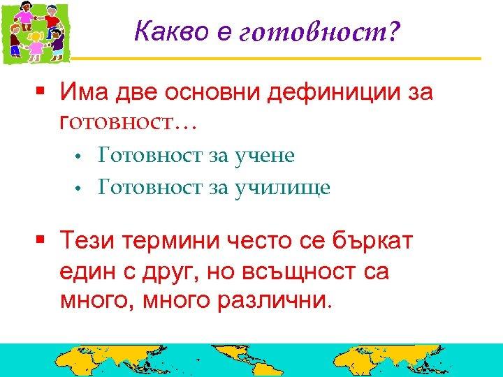 Какво е готовност? § Има две основни дефиниции за готовност… • • Готовност за