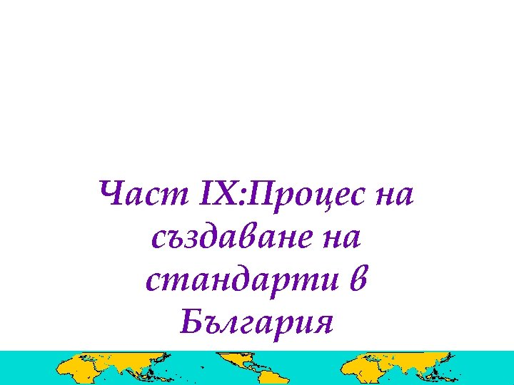 Част IX: Процес на създаване на стандарти в България