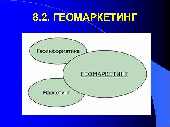 8. 2. ГЕОМАРКЕТИНГ