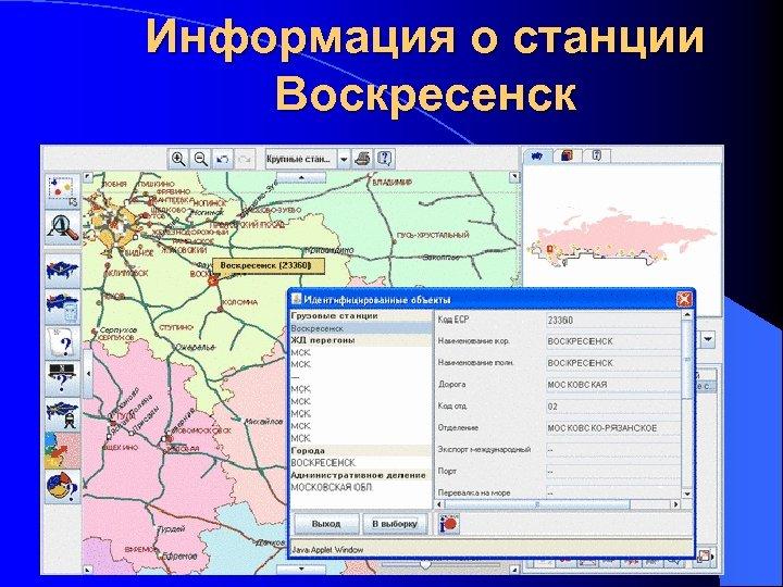 Информация о станции Воскресенск