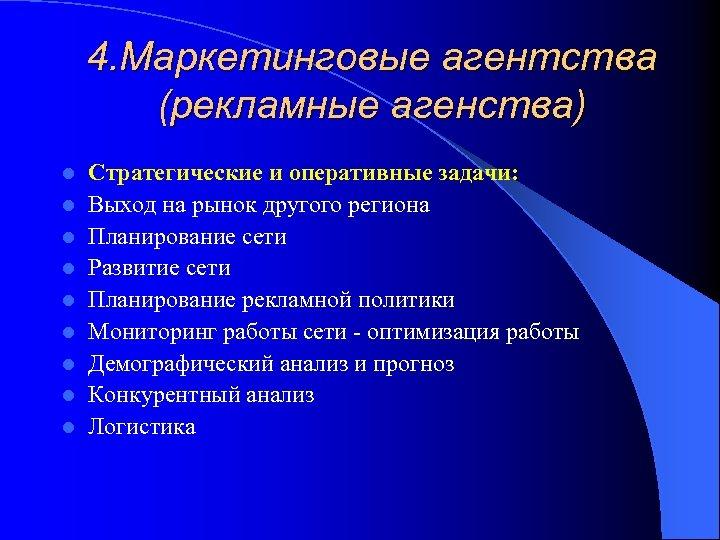 4. Маркетинговые агентства (рекламные агенства) l l l l l Стратегические и оперативные задачи: