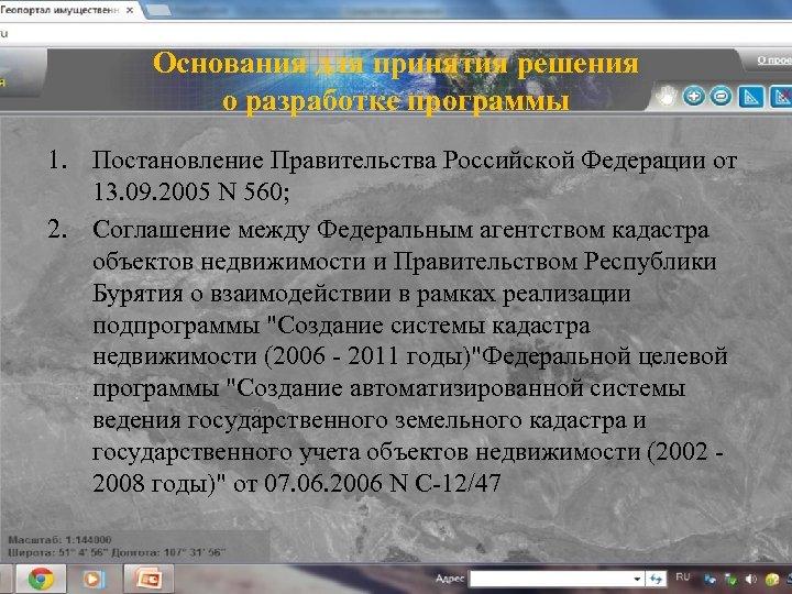 Основания для принятия решения о разработке программы 1. Постановление Правительства Российской Федерации от 13.