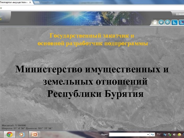 Государственный заказчик и основной разработчик подпрограммы Министерство имущественных и земельных отношений Республики Бурятия