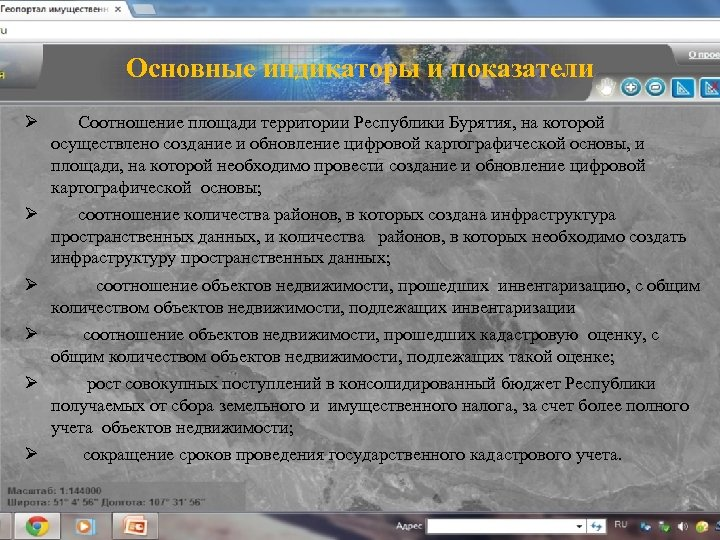 Основные индикаторы и показатели Ø Соотношение площади территории Республики Бурятия, на которой осуществлено создание
