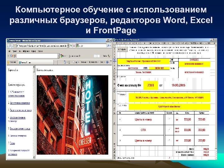 Компьютерное обучение с использованием различных браузеров, редакторов Word, Excel и Front. Page