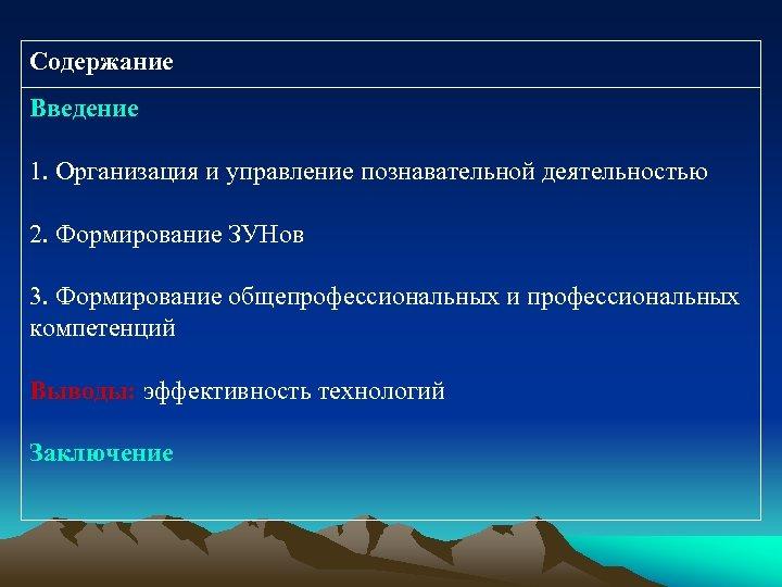 Содержание Введение 1. Организация и управление познавательной деятельностью 2. Формирование ЗУНов 3. Формирование общепрофессиональных