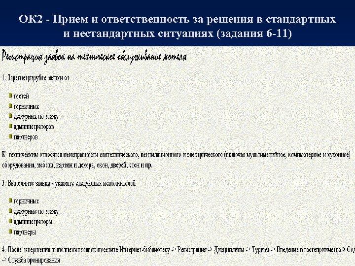 ОК 2 - Прием и ответственность за решения в стандартных и нестандартных ситуациях (задания