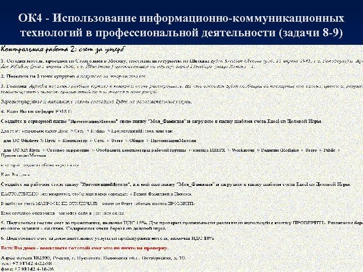 ОК 4 - Использование информационно-коммуникационных технологий в профессиональной деятельности (задачи 8 -9)