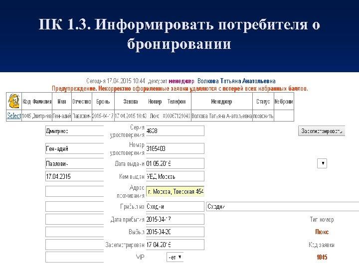ПК 1. 3. Информировать потребителя о бронировании