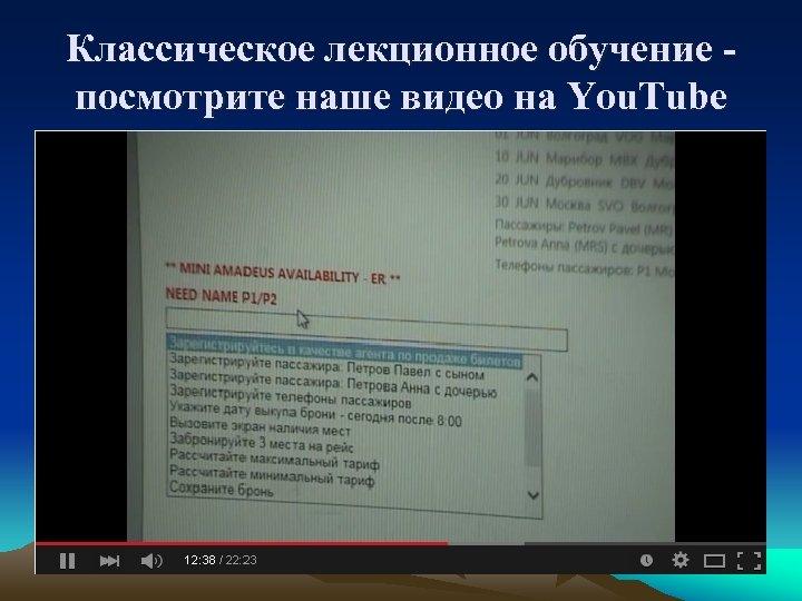 Классическое лекционное обучение - посмотрите наше видео на You. Tube
