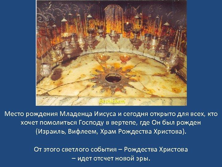 Место рождения Младенца Иисуса и сегодня открыто для всех, кто хочет помолиться Господу в