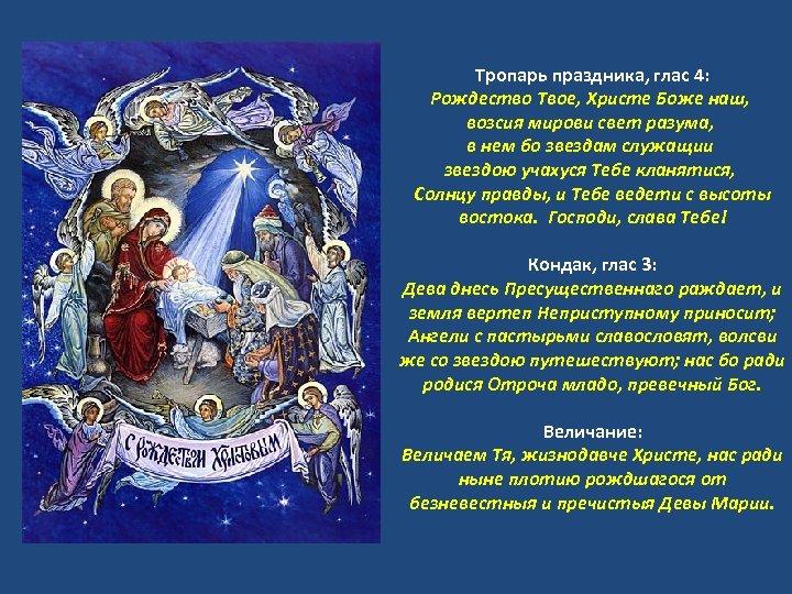 Тропарь праздника, глас 4: Рождество Твое, Христе Боже наш, возсия мирови свет разума, в
