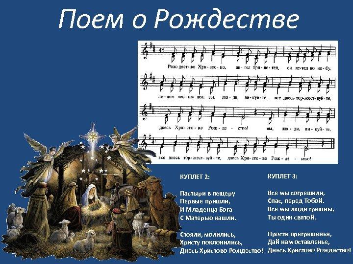 Поем о Рождестве КУПЛЕТ 2: КУПЛЕТ 3: Пастыри в пещеру Первые пришли, И Младенца